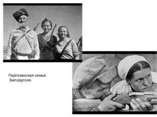 Партизанская семья. Белоруссия.