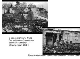 У сожженной хаты. Село Богородичное Славянского района Сталинской области. Ма