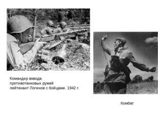 Командир взвода противотанковых ружей лейтенант Логинов с бойцами. 1942 г. Ко
