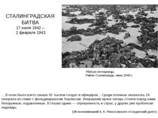 СТАЛИНГРАДСКАЯ БИТВА 17 июля 1942 – 2 февраля 1943 ... В плен было взято свыш