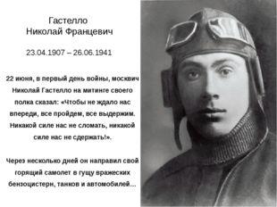 Гастелло Николай Францевич 23.04.1907 – 26.06.1941 22июня, впервый день вой