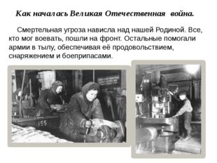 Как началась Великая Отечественная война. Смертельная угроза нависла над наше