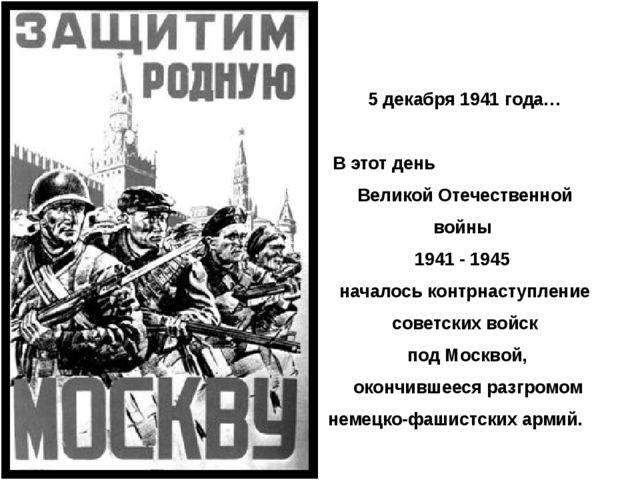5декабря1941 года… В этот день Великой Отечественной войны 1941 - 1945 нача...