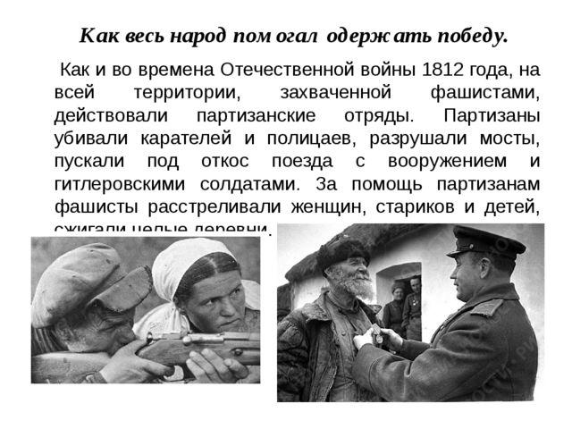 Как весь народ помогал одержать победу. Как и во времена Отечественной войны...
