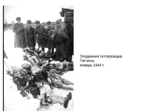 Злодеяния гитлеровцев. Гатчина, январь 1944 г.