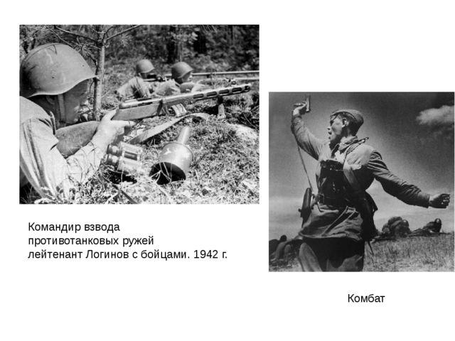 Командир взвода противотанковых ружей лейтенант Логинов с бойцами. 1942 г. Ко...