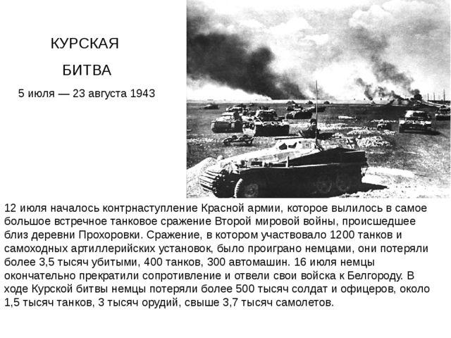 12 июля началось контрнаступление Красной армии, которое вылилось в самое бол...