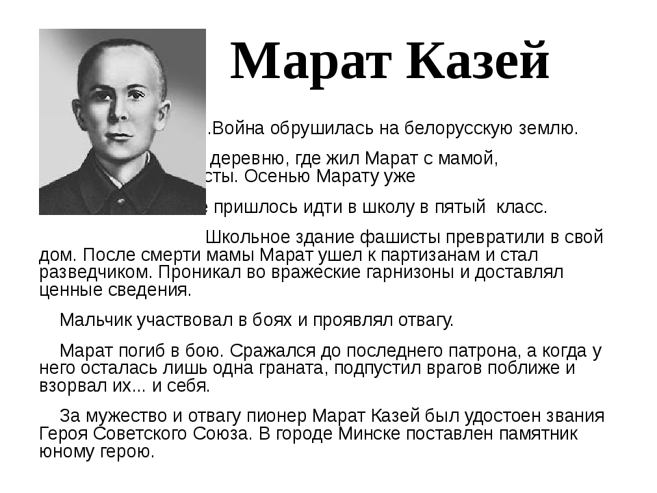 Марат Казей ...Война обрушилась на белорусскую землю.  В деревню, где жил...