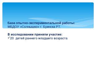 . База опытно-экспериментальной работы: МБДОУ «Солнышко» г. Буинска РТ. В исс