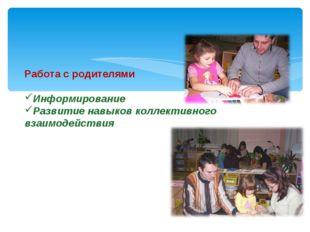 . Работа с родителями Информирование Развитие навыков коллективного взаимодей