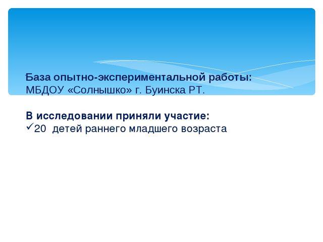 . База опытно-экспериментальной работы: МБДОУ «Солнышко» г. Буинска РТ. В исс...