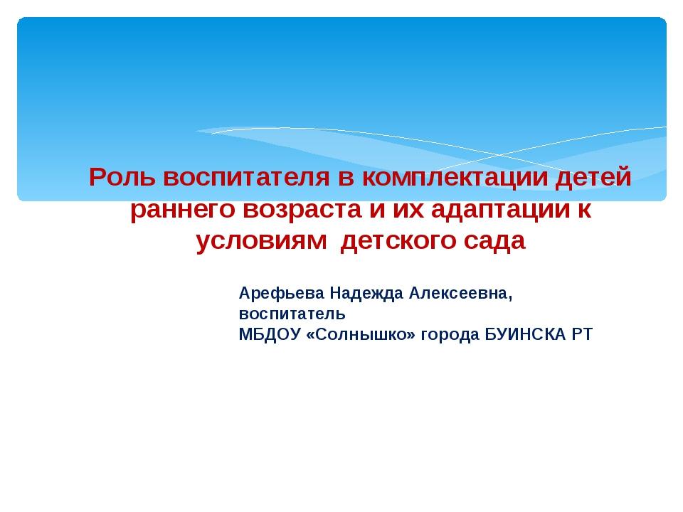 Арефьева Надежда Алексеевна, воспитатель МБДОУ «Солнышко» города БУИНСКА РТ Р...