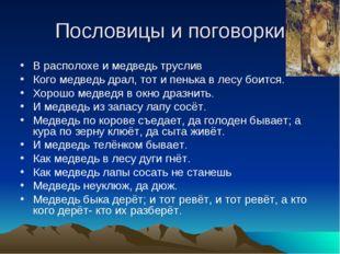 Пословицы и поговорки В располохе и медведь труслив Кого медведь драл, тот и