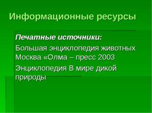 Информационные ресурсы Печатные источники: Большая энциклопедия животных Моск