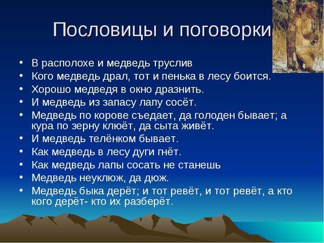 Пословицы и поговорки В располохе и медведь труслив Кого медведь драл, тот и...