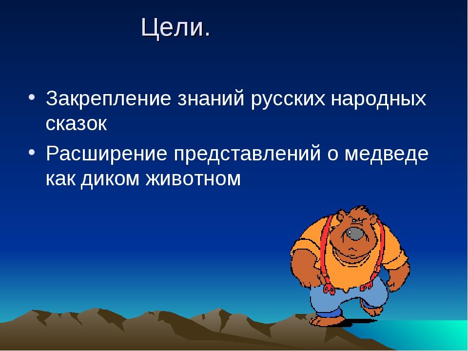Цели. Закрепление знаний русских н...