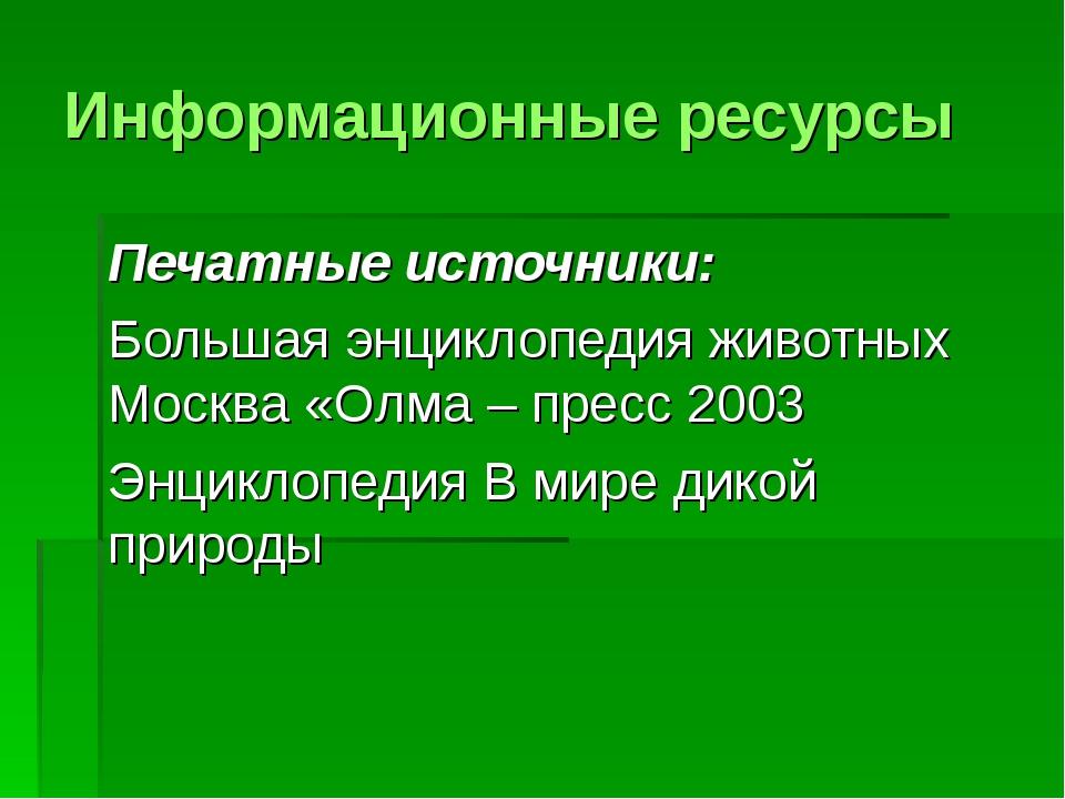 Информационные ресурсы Печатные источники: Большая энциклопедия животных Моск...