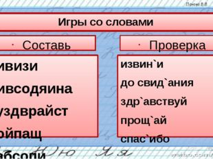 Игры со словами Составь анаграммы нивизи дивсодяина вуздврайст ройпащ сабсопи