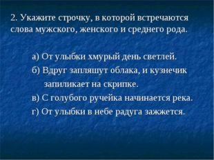 2. Укажите строчку, в которой встречаются слова мужского, женского и среднего