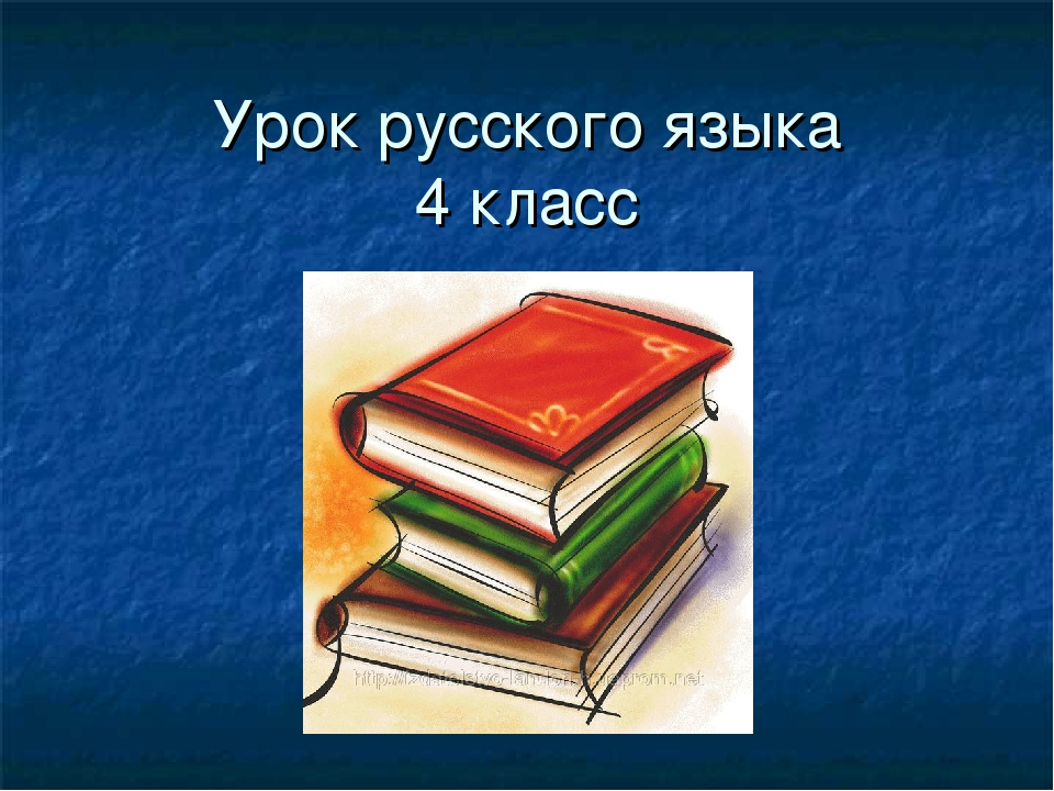 Урок русского языка 4 класс