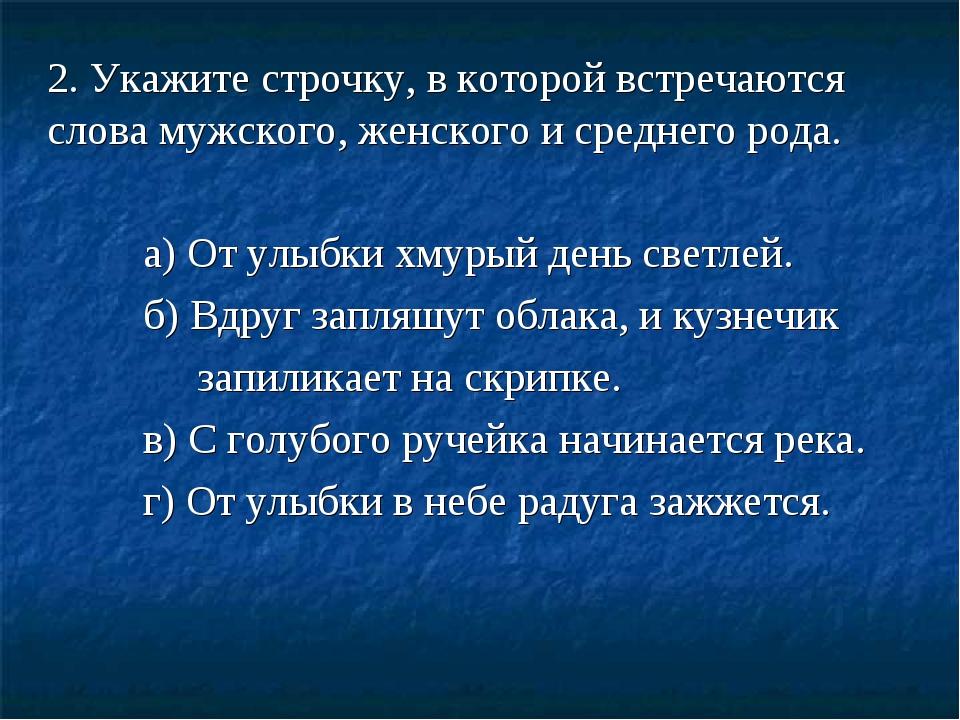 2. Укажите строчку, в которой встречаются слова мужского, женского и среднего...
