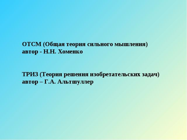 ОТСМ (Общая теория сильного мышления) автор - Н.Н. Хоменко ТРИЗ (Теория решен...