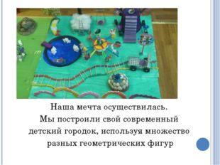 Наша мечта осуществилась. Мы построили свой современный детский городок, исп