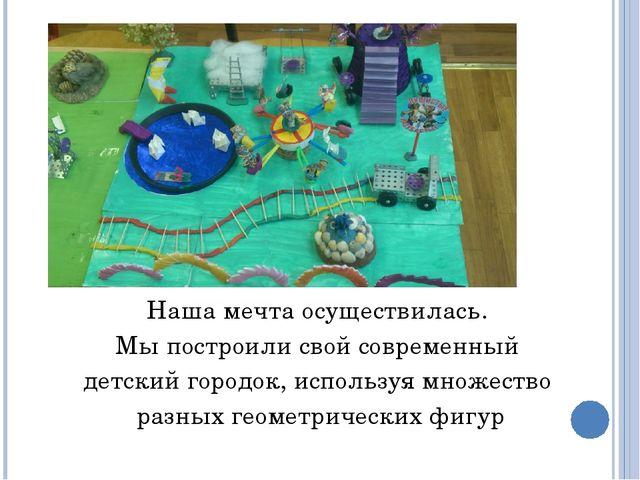 Наша мечта осуществилась. Мы построили свой современный детский городок, исп...