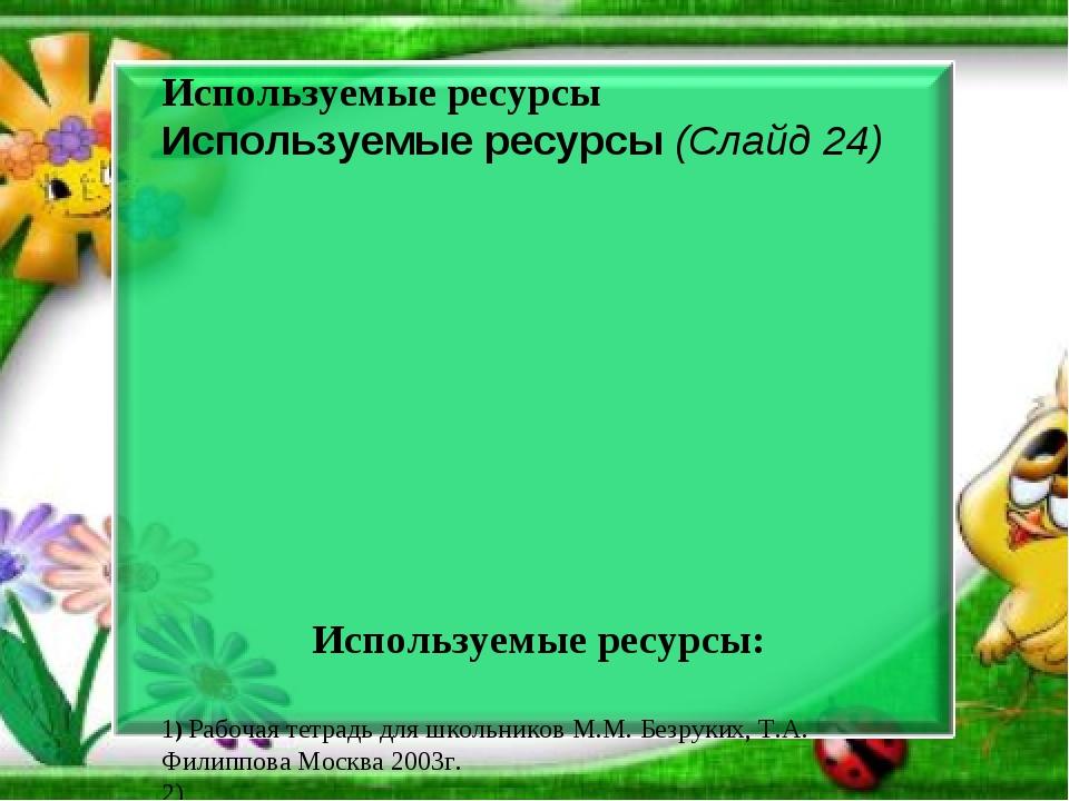 Используемые ресурсы Используемые ресурсы (Слайд 24) Используемые ресурсы: 1)...
