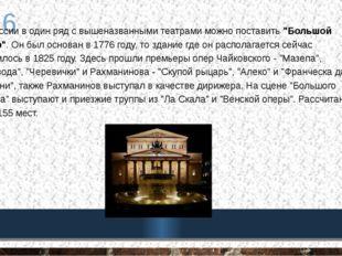 """№ 6 В России в один ряд с вышеназванными театрами можно поставить """"Большой т"""