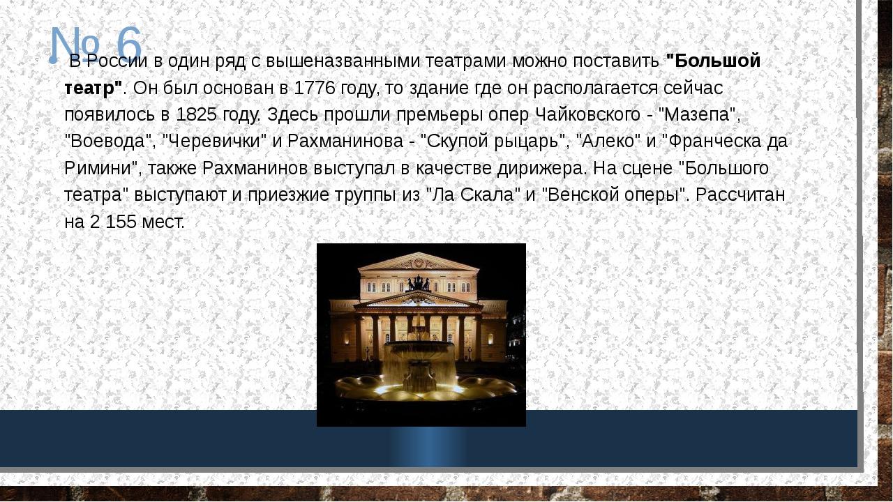 """№ 6 В России в один ряд с вышеназванными театрами можно поставить """"Большой т..."""