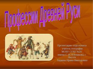 Презентацию подготовила учитель географии МОБУ СОШ №24 имени С. И. Климакова