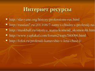Интернет ресурсы http://slavyane.org/history/professions-rus.html http://russ
