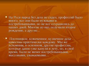 На Руси народ без дела не сидел, профессий было много, все они были нужными и