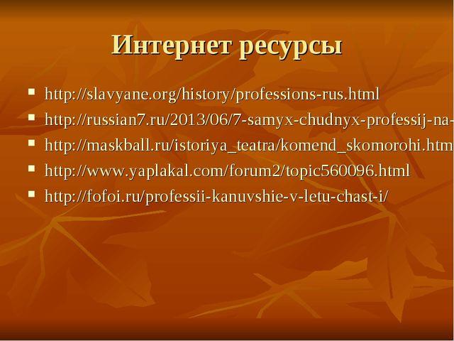 Интернет ресурсы http://slavyane.org/history/professions-rus.html http://russ...
