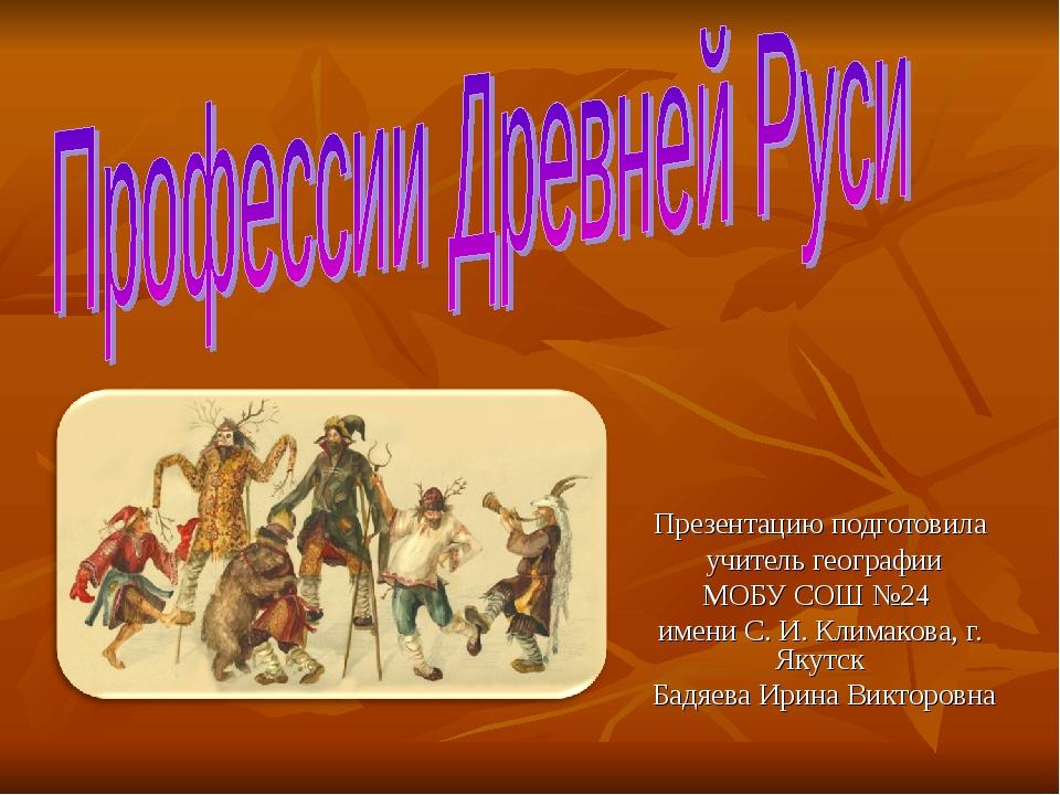 Презентацию подготовила учитель географии МОБУ СОШ №24 имени С. И. Климакова...