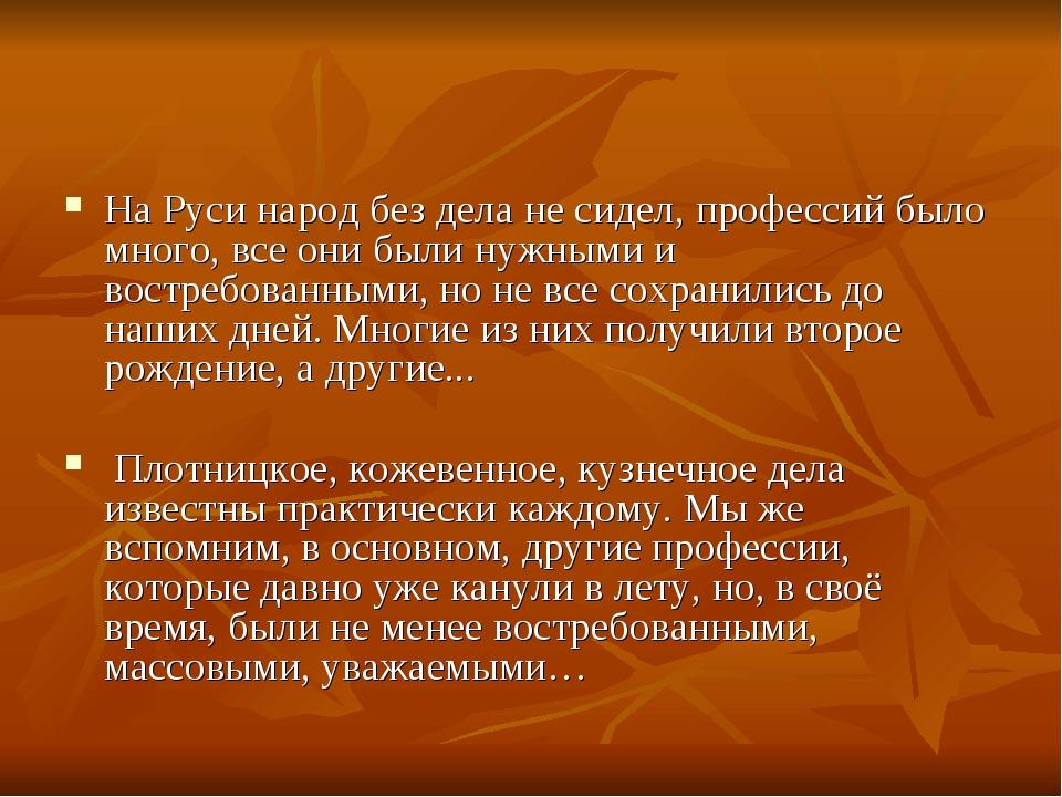 На Руси народ без дела не сидел, профессий было много, все они были нужными и...
