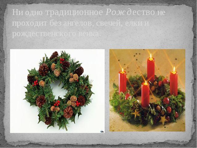 . Ни одно традиционное Рождество не проходит без ангелов, свечей, елки и рожд...