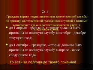 Ст.11 Граждане вправе подать заявления о замене военной службы по призыву ал