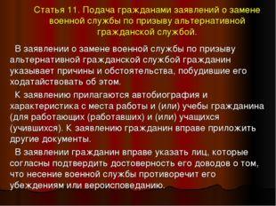 Статья 11. Подача гражданами заявлений о замене военной службы по призыву аль
