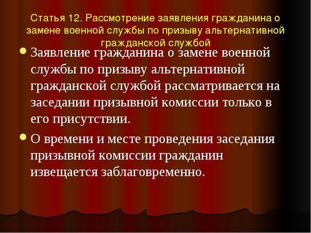 Статья 12. Рассмотрение заявления гражданина о замене военной службы по призы...