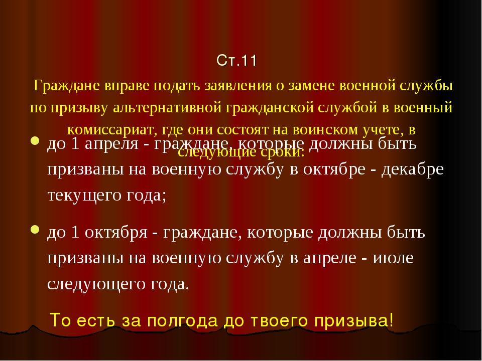 Ст.11 Граждане вправе подать заявления о замене военной службы по призыву ал...