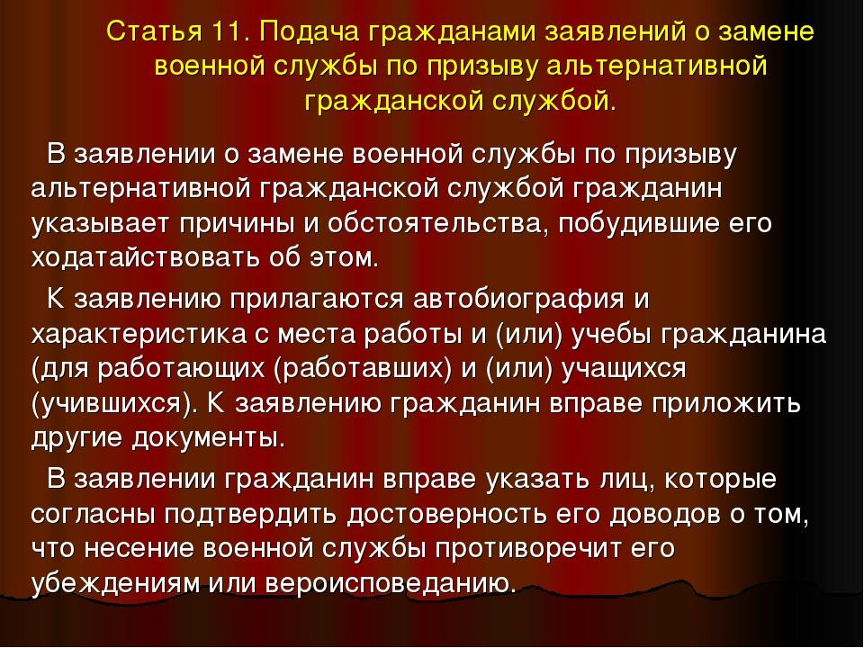 Статья 11. Подача гражданами заявлений о замене военной службы по призыву аль...