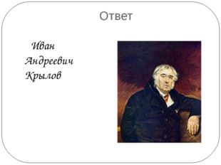 Ответ Иван Андреевич Крылов