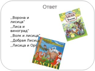 """Ответ ,,Ворона и лисица"""" ,,Лиса и виноград"""" ,,Волк и лисица"""" ,,Добрая Лисица"""""""