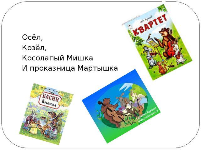 Осёл, Козёл, Косолапый Мишка И проказница Мартышка