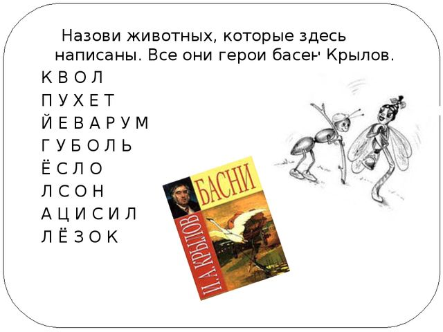 Назови животных, которые здесь написаны. Все они герои басен Крылов. К В О Л...