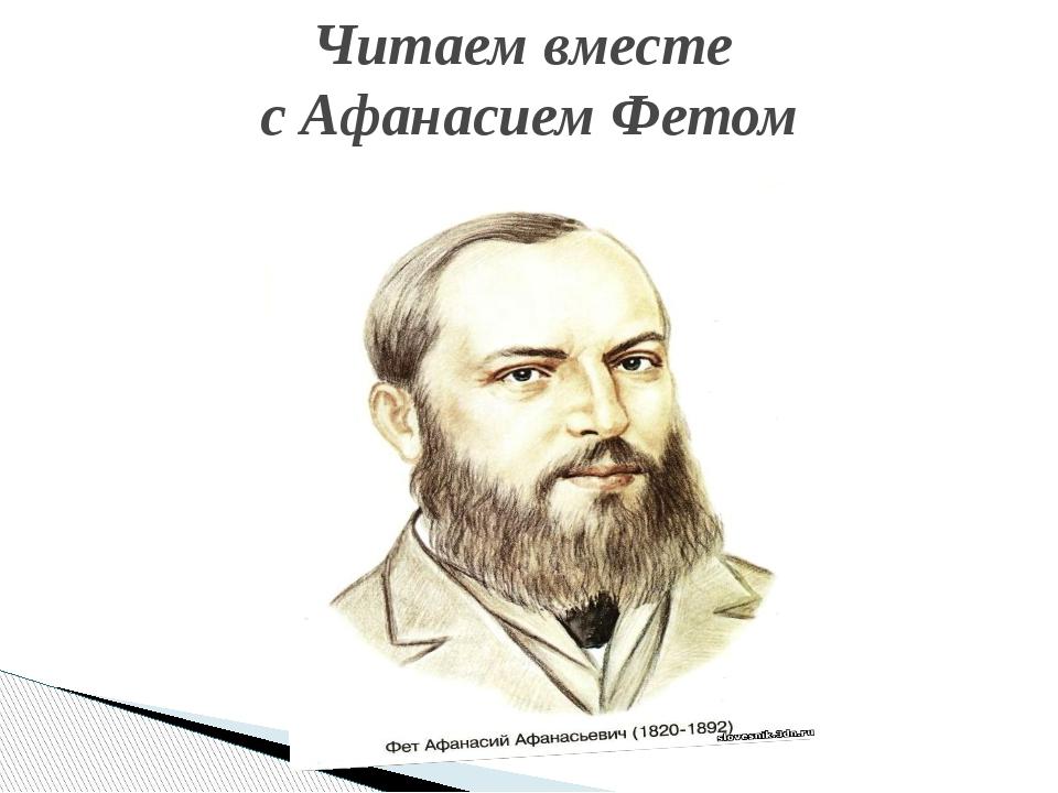 Читаем вместе с Афанасием Фетом