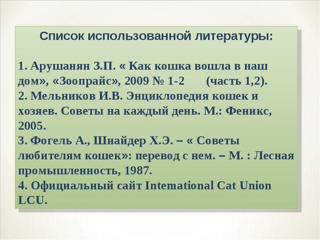 Список использованной литературы: 1. Арушанян З.П. « Как кошка вошла в наш до...