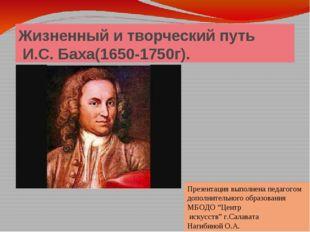 Жизненный и творческий путь И.С. Баха(1650-1750г). Презентация выполнена педа